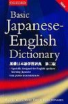 Basic Japanese-English Dictionary *Rev